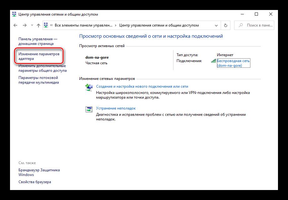 Windows 10 не подключается к Wi-Fi сети-14