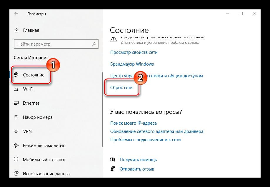 Windows 10 не подключается к Wi-Fi сети-16