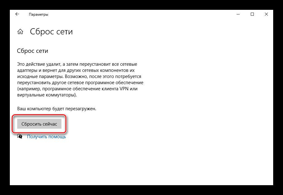 Windows 10 не подключается к Wi-Fi сети-17