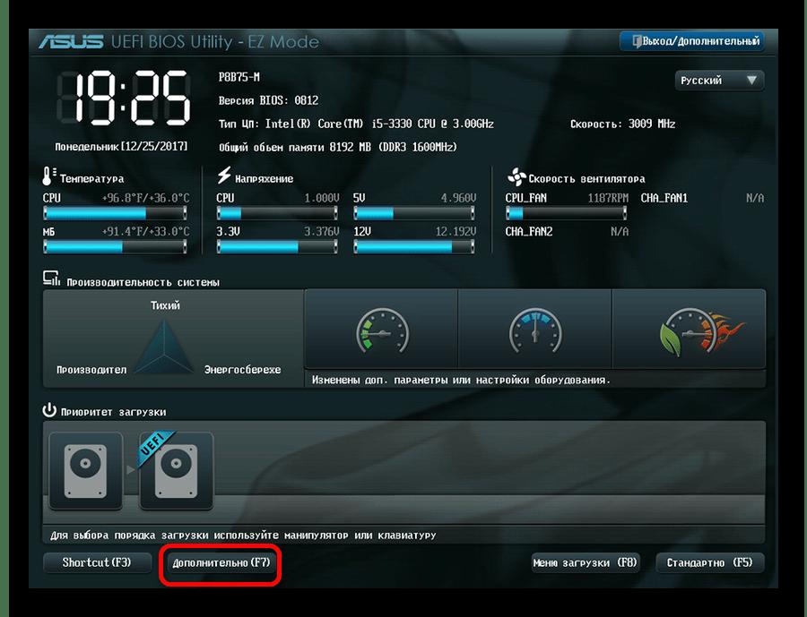 Автоматическое включение компьютера по расписанию-1