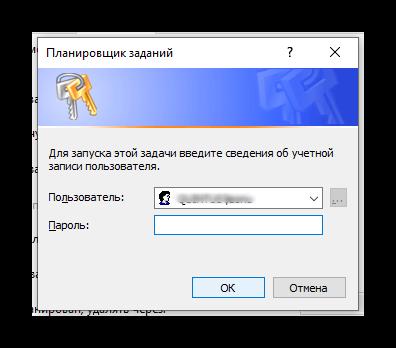 Автоматическое включение компьютера по расписанию-21