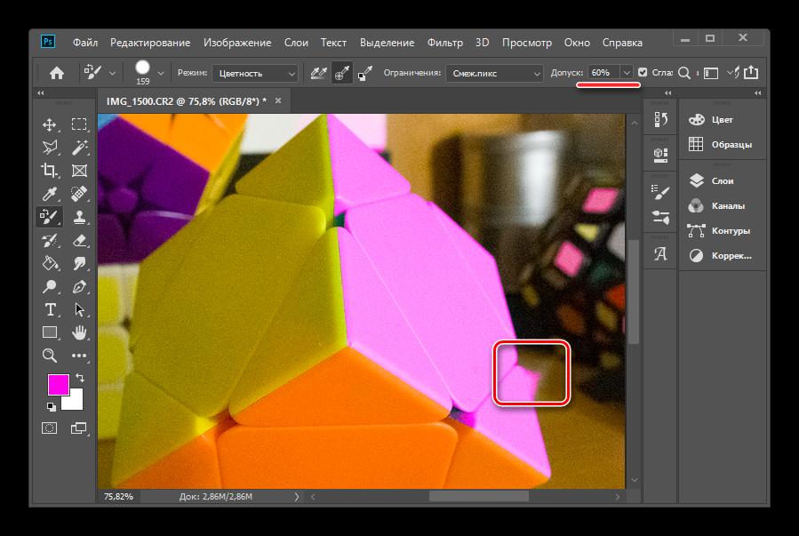 Как заменить цвет на другой в Фотошопе-15
