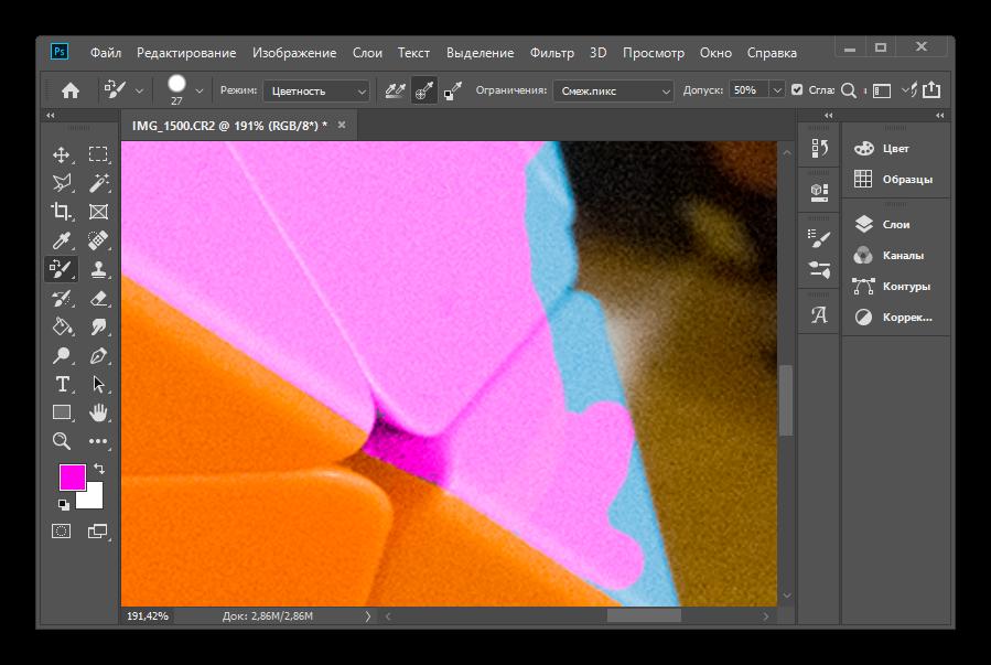 Как заменить цвет на другой в Фотошопе-16