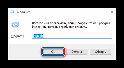 Как поменять ttl в Windows 10_001