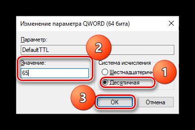 Как поменять ttl в Windows 10_005