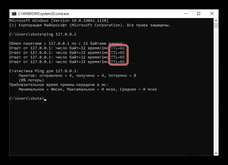 Как поменять ttl в Windows 10_008