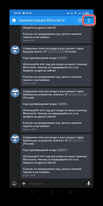 Как посмотреть начало переписки ВКонтакте-12