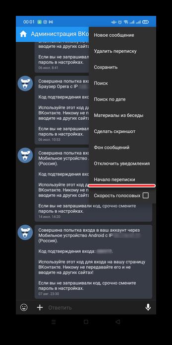 Как посмотреть начало переписки ВКонтакте-13