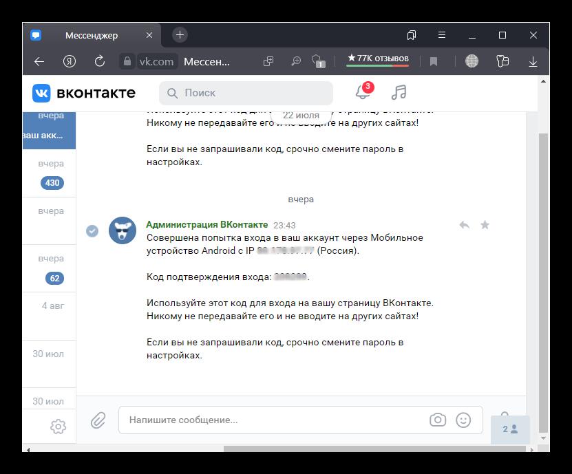 Как посмотреть начало переписки ВКонтакте-14
