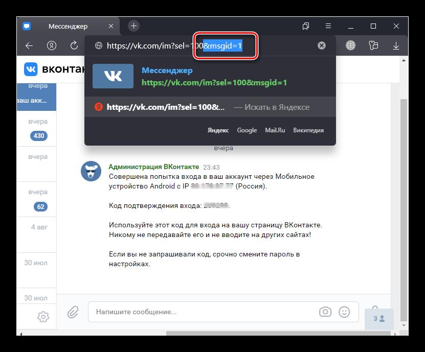 Как посмотреть начало переписки ВКонтакте-15