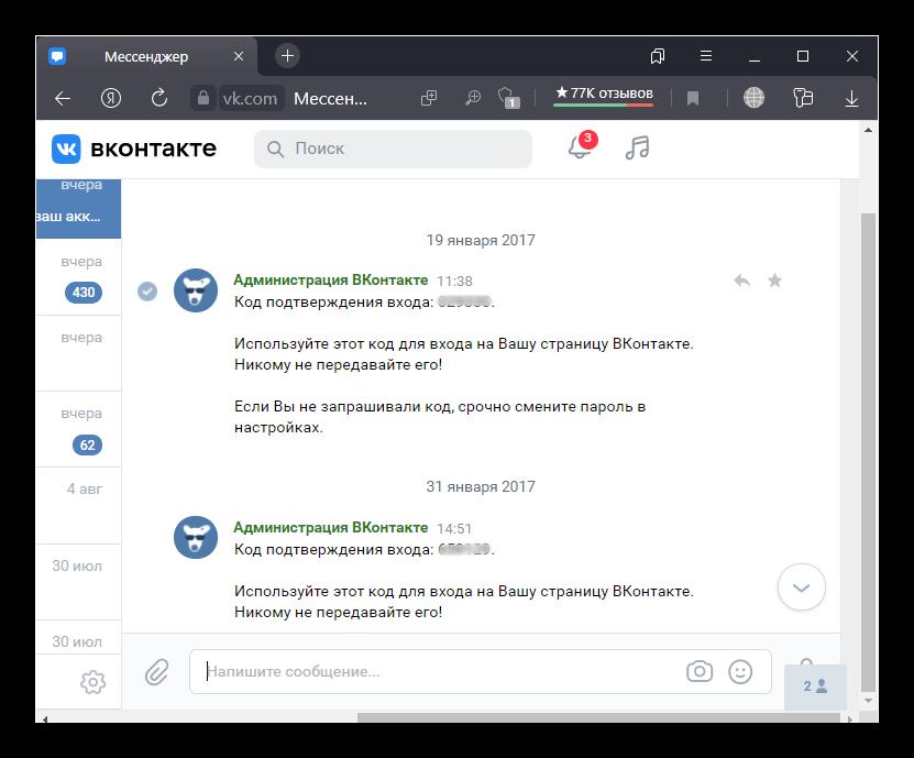 Как посмотреть начало переписки ВКонтакте-17