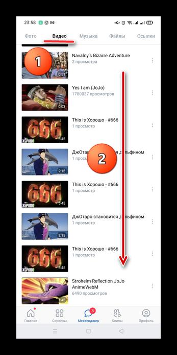 Как посмотреть начало переписки ВКонтакте-9
