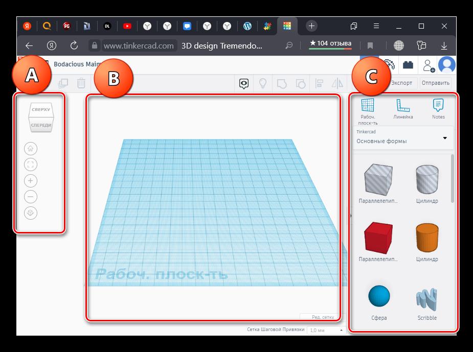 3D моделирование онлайн-48