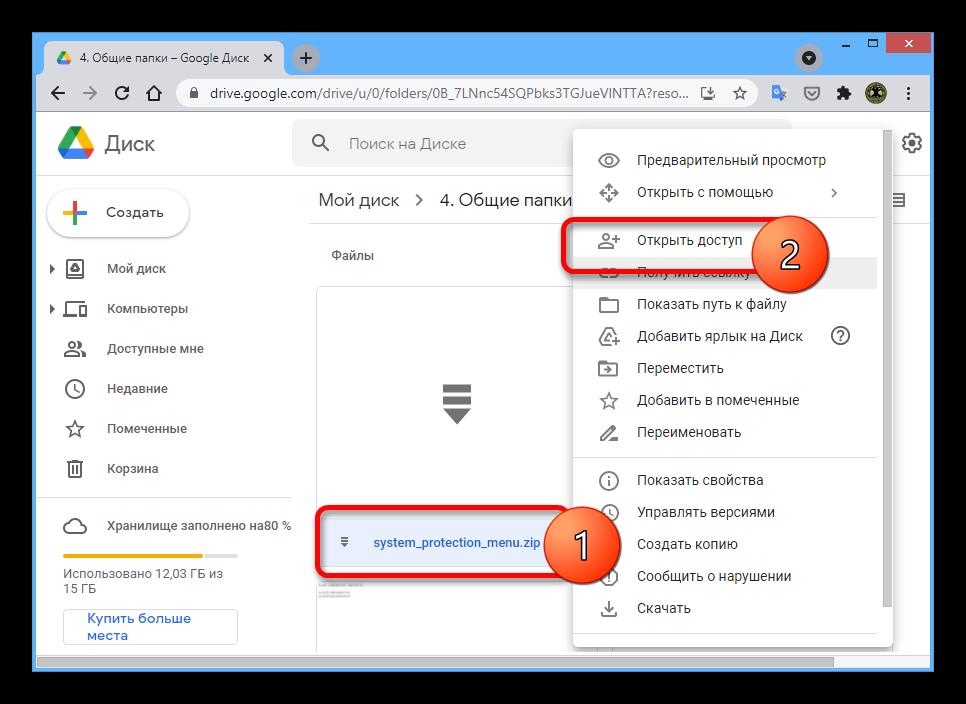 Доступ к файлам по ссылке-1