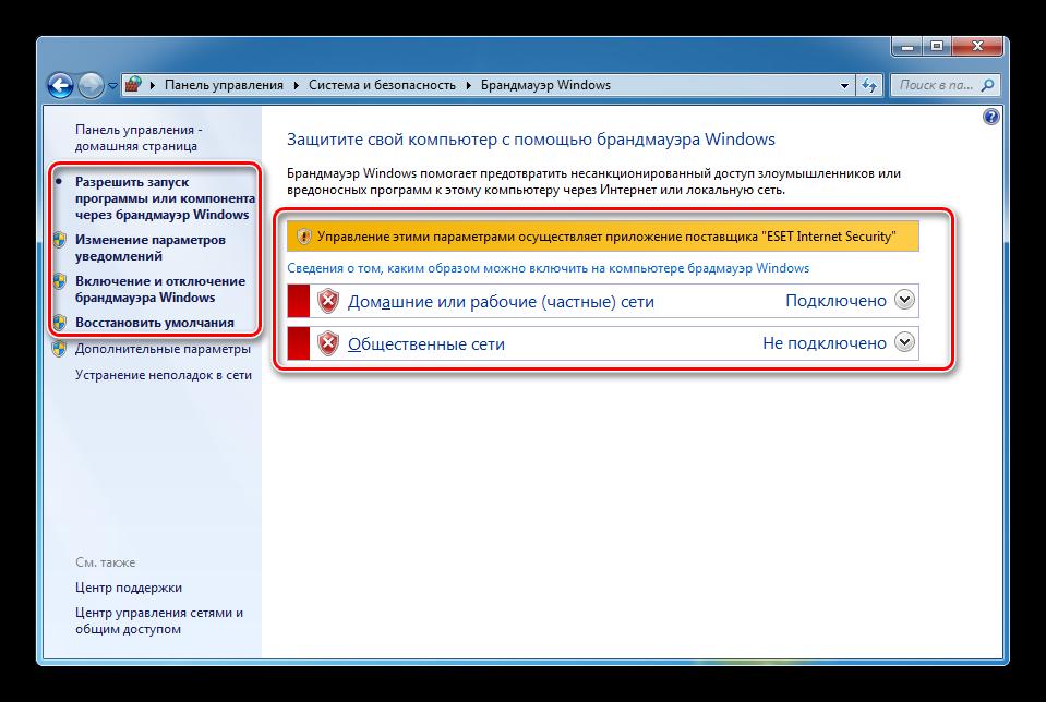 Как отключить брандмауэр в windows 7-1