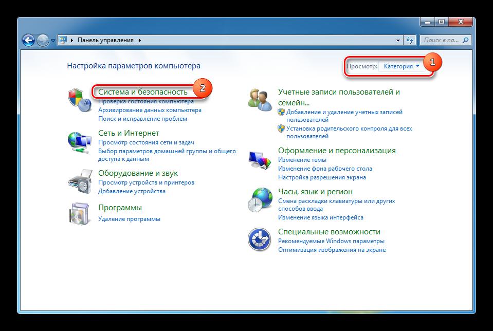 Как отключить брандмауэр в windows 7-2