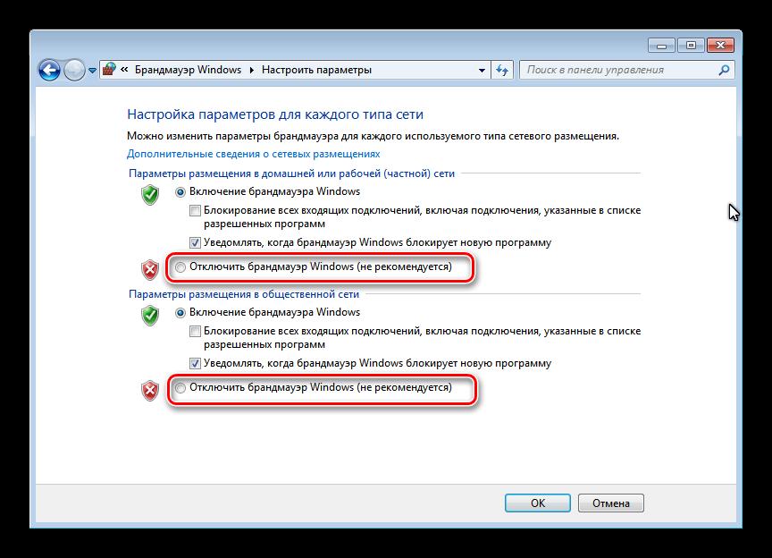 Как отключить брандмауэр в windows 7-3