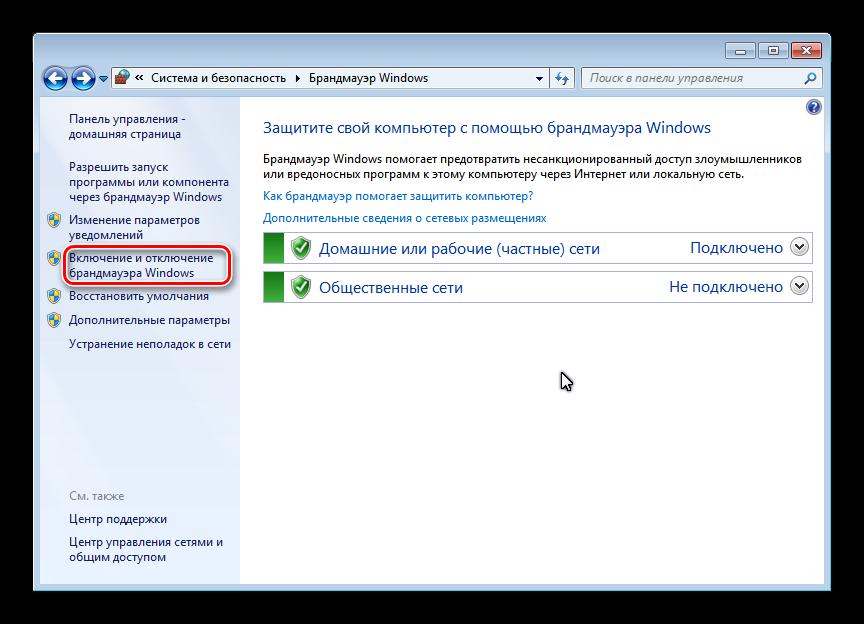 Как отключить брандмауэр в windows 7-4