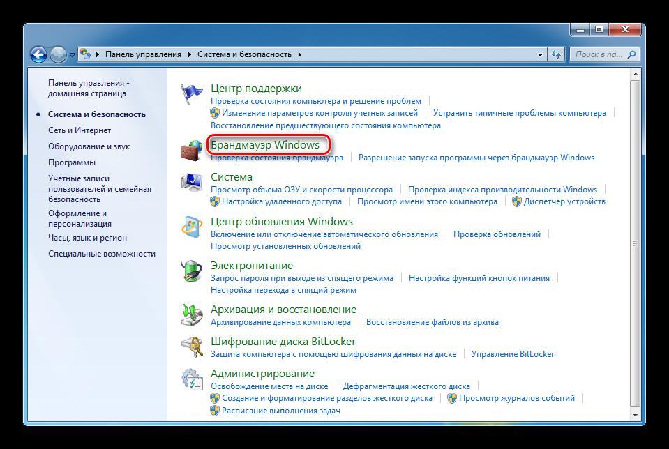 Как отключить брандмауэр в windows 7-5
