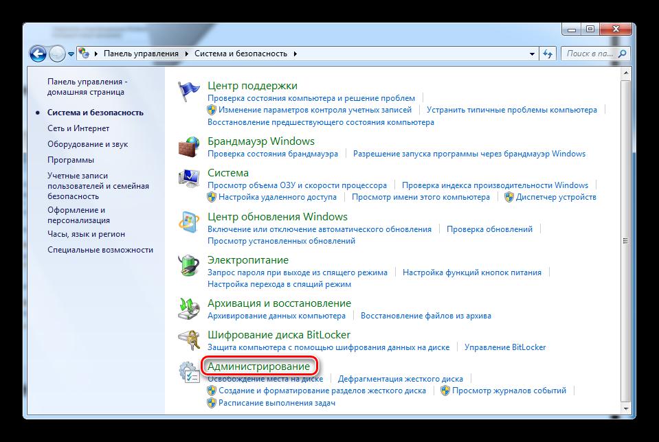 Как отключить брандмауэр в windows 7-6