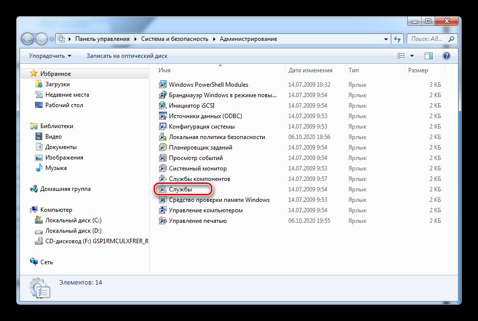 Как отключить брандмауэр в windows 7-7