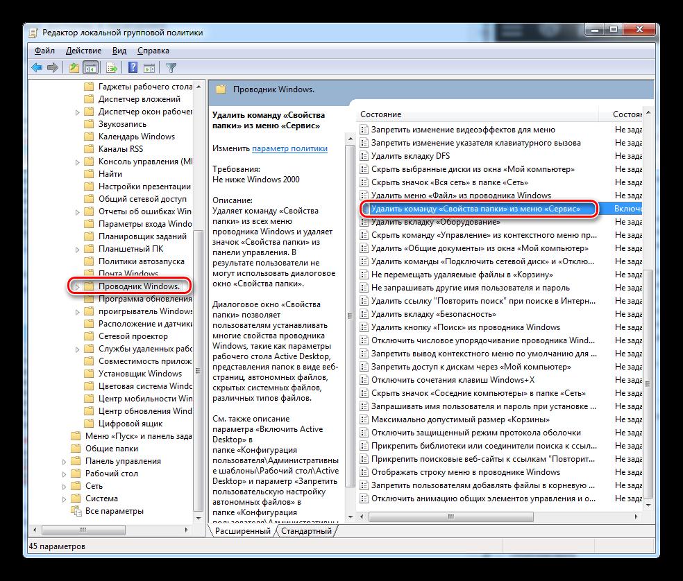 Как открыть Свойства папки в windows 7-2
