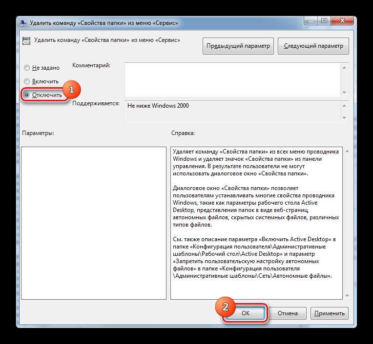 Как открыть Свойства папки в windows 7-7