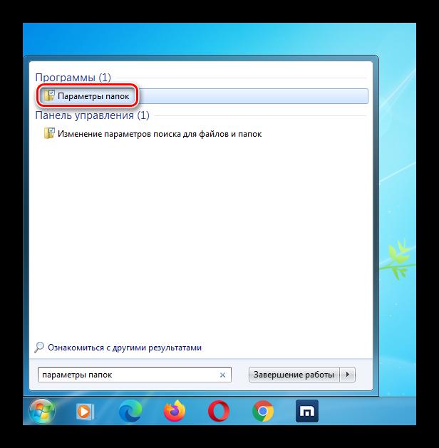 Как открыть Свойства папки в windows 7-8