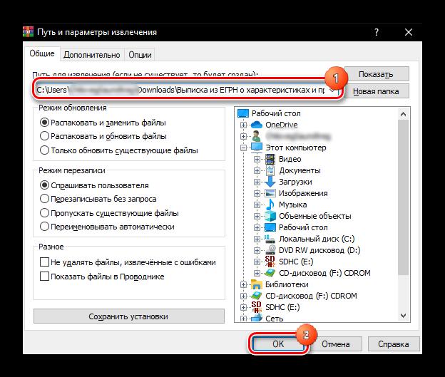 Как открыть файл sig Росреестра на компьютере-25