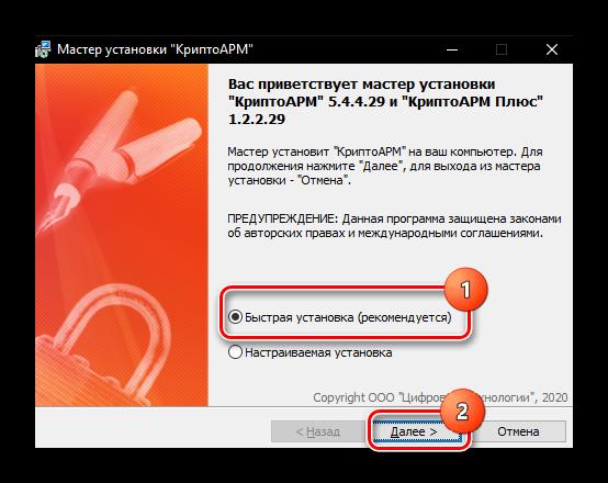 Как открыть файл sig Росреестра на компьютере-3