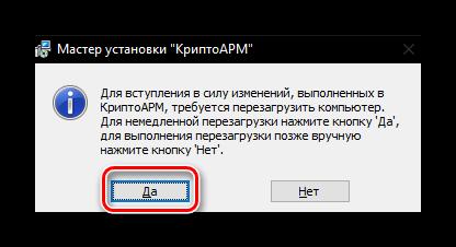 Как открыть файл sig Росреестра на компьютере-5