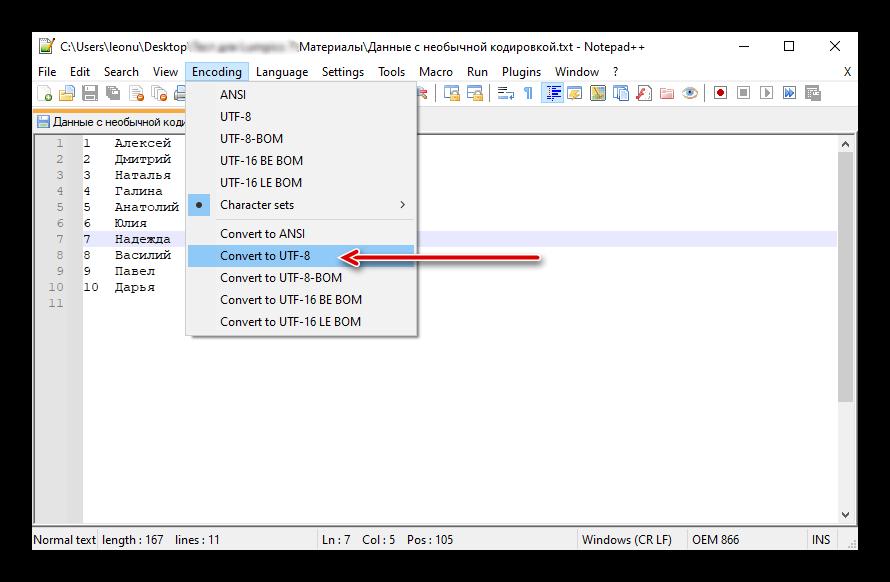 Как поменять кодировку в Excel-11