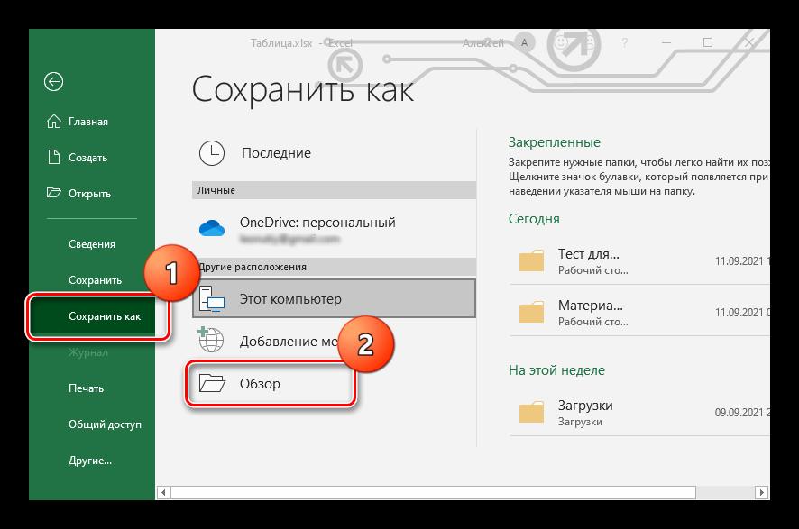 Как поменять кодировку в Excel-15