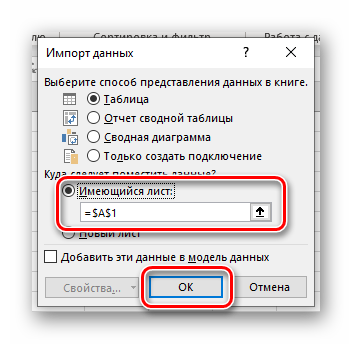 Как поменять кодировку в Excel-7