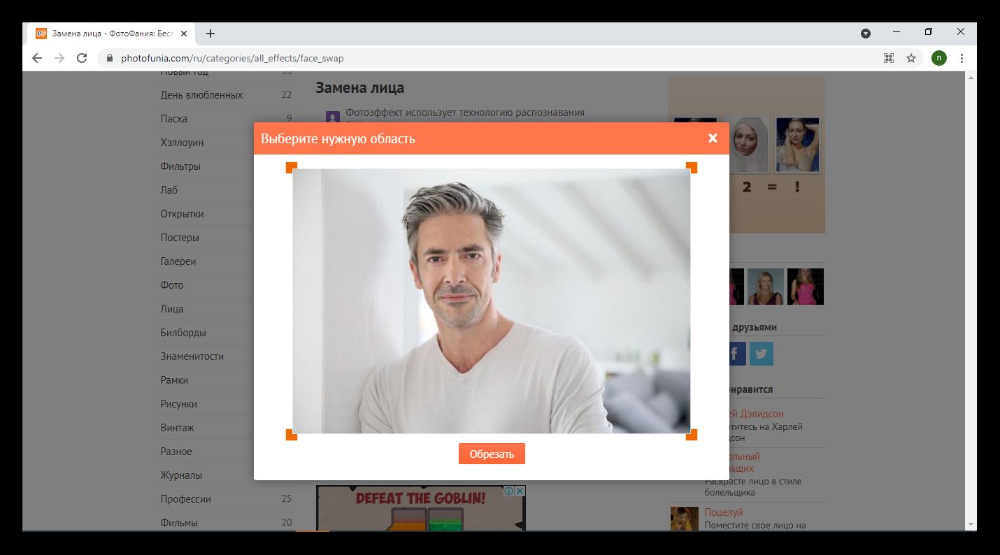 Как поменять лицо на фото онлайн 4