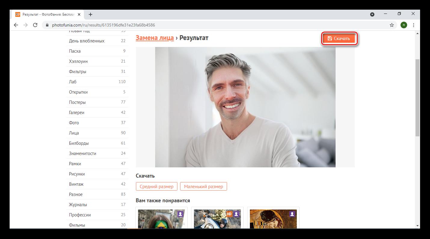 Как поменять лицо на фото онлайн 6