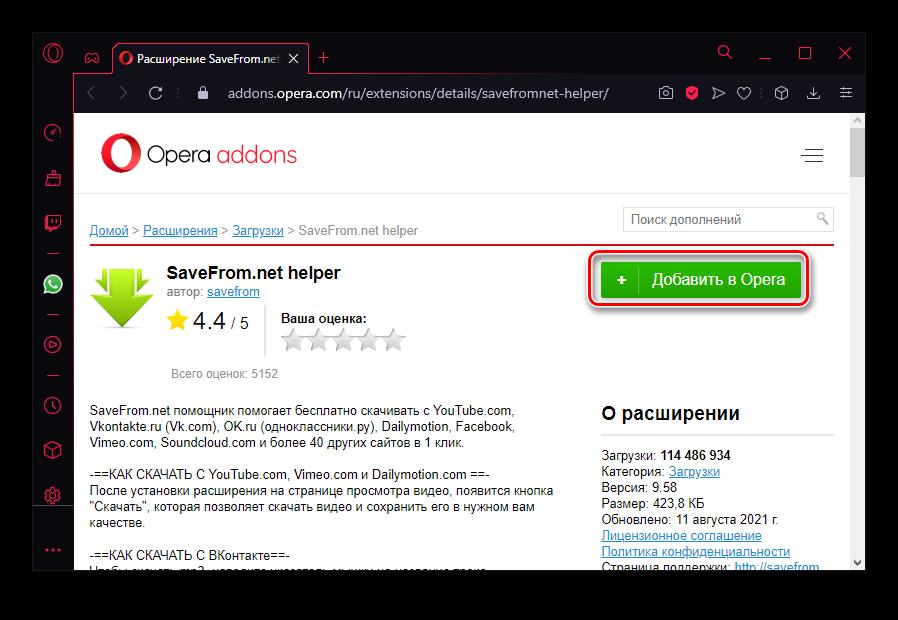 Как слушать музыку ВКонтакте, не заходя в него-10
