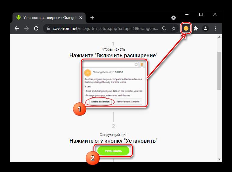 Как слушать музыку ВКонтакте, не заходя в него-14