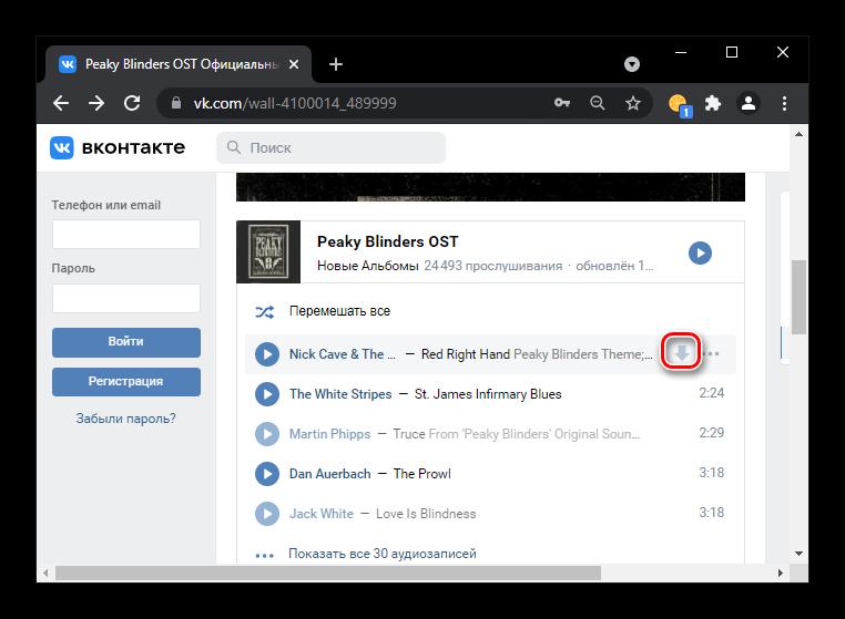 Как слушать музыку ВКонтакте, не заходя в него-17