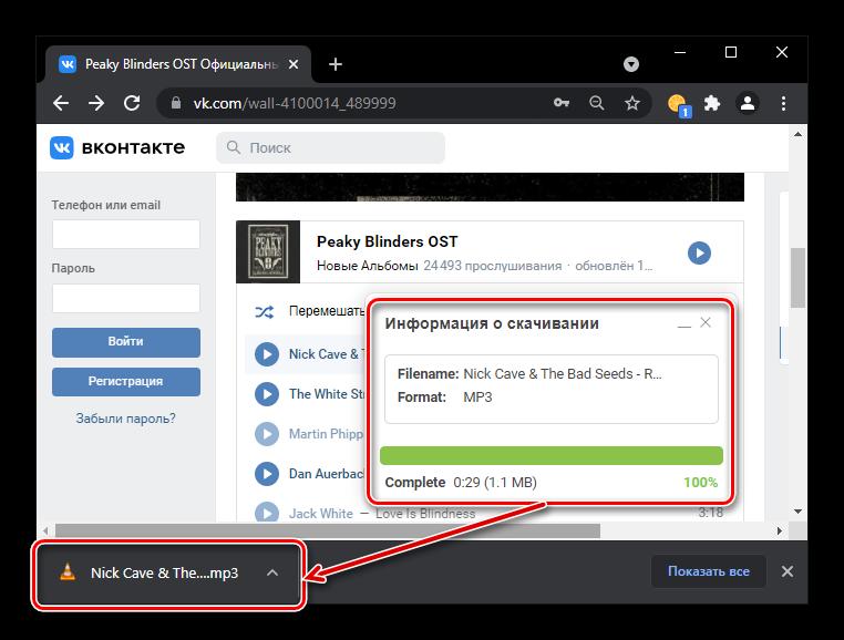 Как слушать музыку ВКонтакте, не заходя в него-18