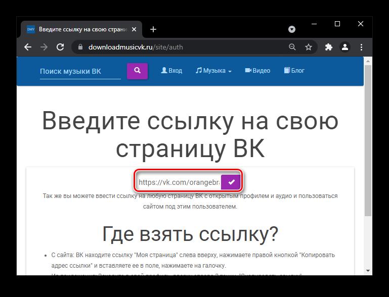 Как слушать музыку ВКонтакте, не заходя в него-19