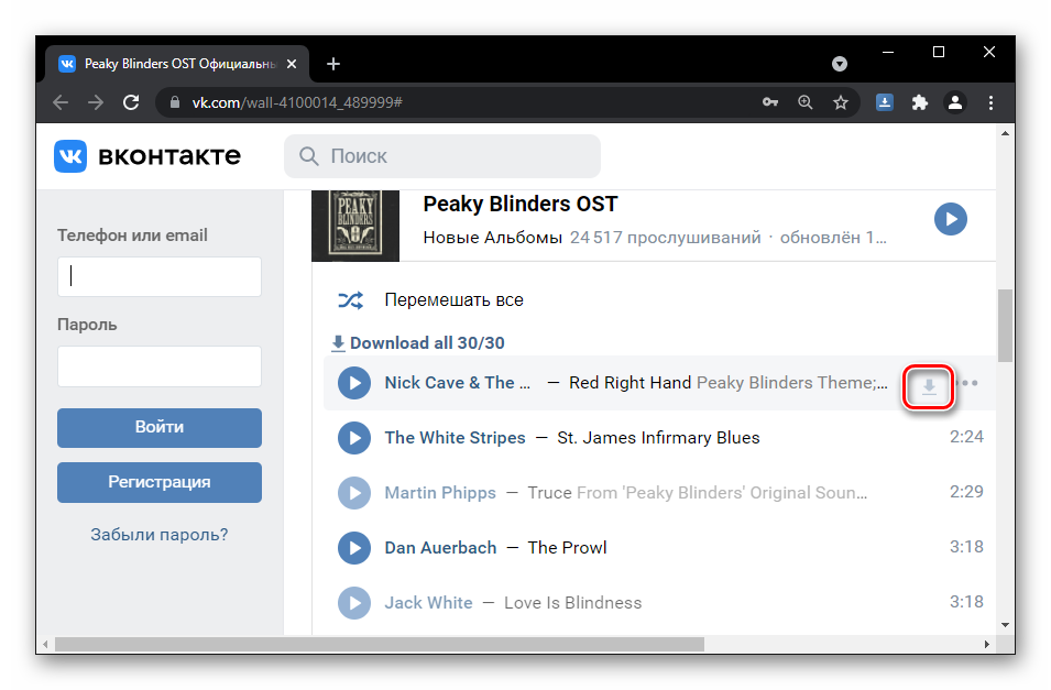 Как слушать музыку ВКонтакте, не заходя в него-22