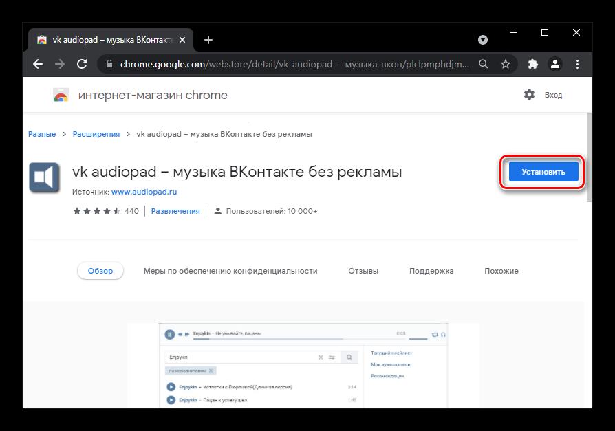 Как слушать музыку ВКонтакте, не заходя в него-24