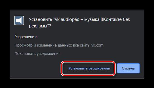 Как слушать музыку ВКонтакте, не заходя в него-25