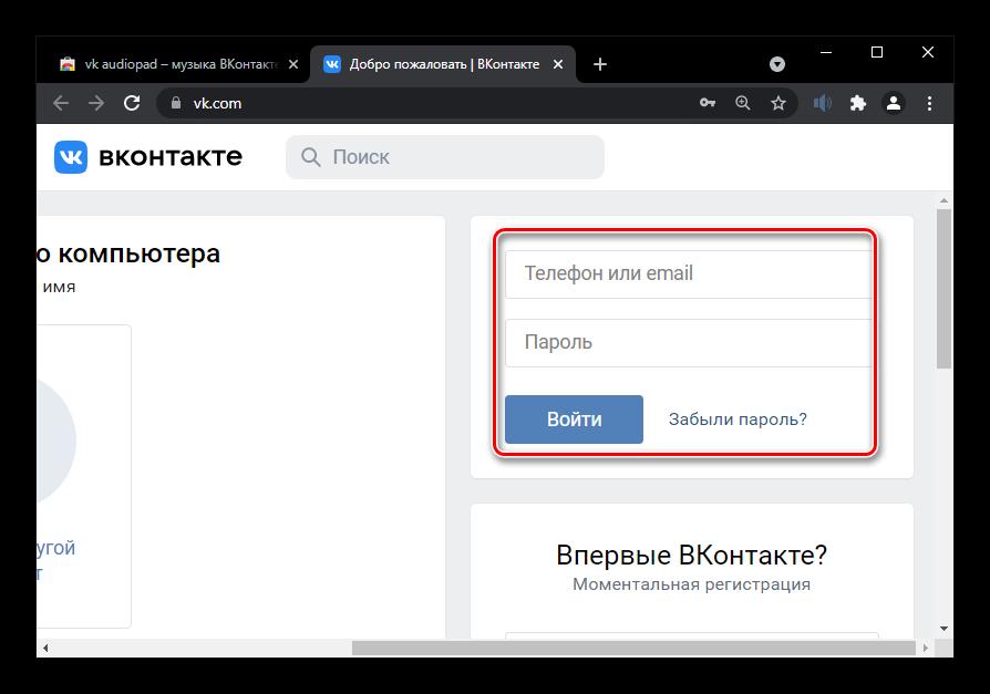 Как слушать музыку ВКонтакте, не заходя в него-26