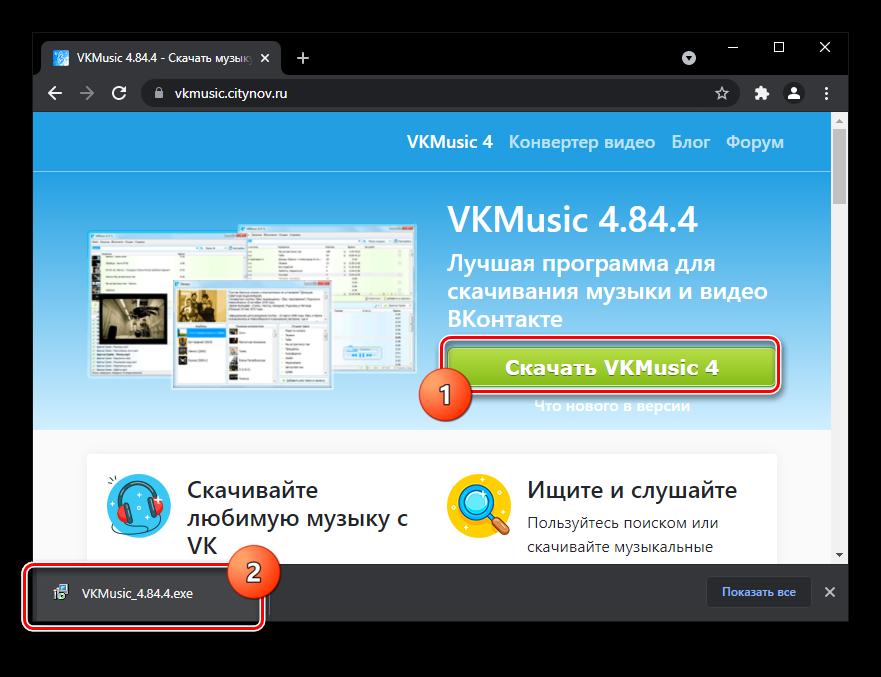 Как слушать музыку ВКонтакте, не заходя в него-30