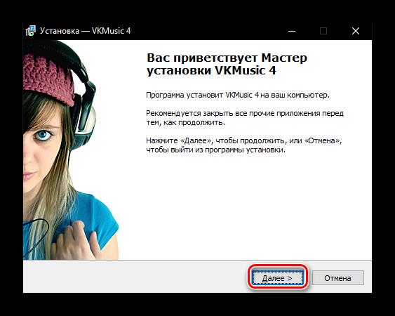 Как слушать музыку ВКонтакте, не заходя в него-31
