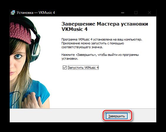 Как слушать музыку ВКонтакте, не заходя в него-32