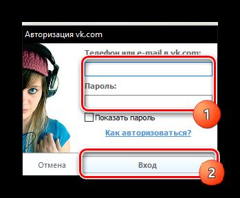 Как слушать музыку ВКонтакте, не заходя в него-34