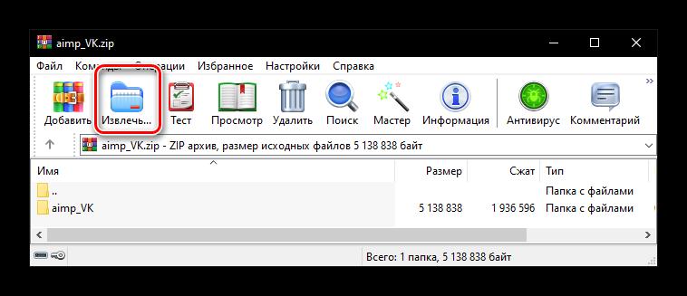 Как слушать музыку ВКонтакте, не заходя в него-52